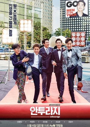 image of drama Entourage (2016) [KDRAMA]